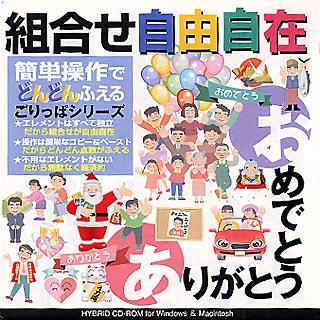 【新品/取寄品】ごりっぱシリーズ Vol.15「おめでとう・ありがとう」