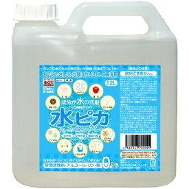 【通販限定/新品/取寄品/代引不可】水ピカ 2L