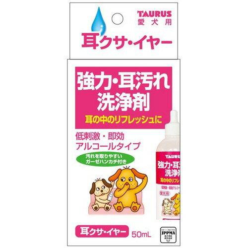 【通販限定/新品/取寄品/代引不可】耳クサイヤー 50mL