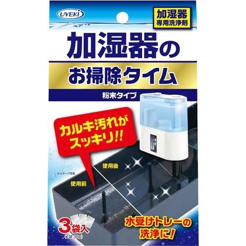【通販限定/新品/取寄品/代引不可】UYEKI(ウエキ) 加湿器のお掃除タイム 30g*3袋入