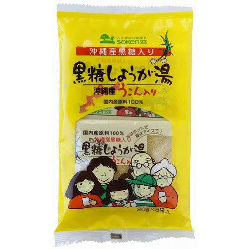 【通販限定/新品/取寄品/代引不可】沖縄産うこん入り黒糖しょうが湯 20g*5袋入
