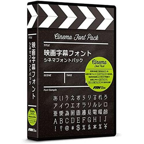 【新品/取寄品】映画字幕フォント シネマフォントパック FF06R1A