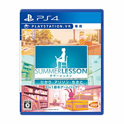 【新品/在庫あり】[PS4ソフト][PlayStationVR専用] サマーレッスン:ひかり・アリソン・ちさと 3 in 1 基本ゲームパック [PLJS-36052]