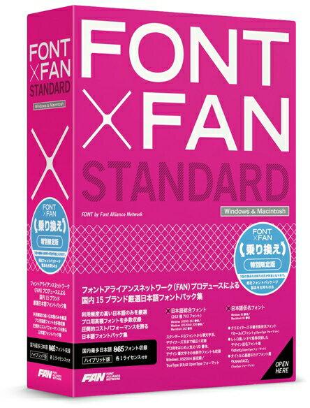 【新品/取寄品】FONT x FAN STANDARD 乗り換え / 特別限定版 FF02R1A