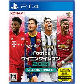 [09月17日発売予約][PS4ソフト] eFootball ウイニングイレブン2021 シーズンアップデート [VF032-J1]