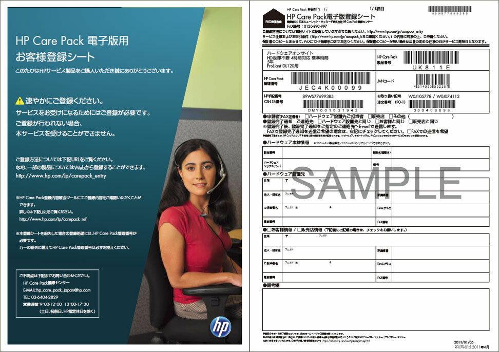 【新品/取寄品/代引不可】HP Care Pack ポストワランティ ハードウェアオンサイト 4時間対応 24x7 1年 ProLiant ML350 G4用 UG645PE