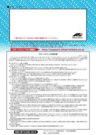 【新品/取寄品/代引不可】CentreCOM FS816S オンサイト2全日更新保守【サポートチケット】 0331RK4