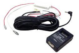 【新品/取寄品/代引不可】セルスター製ドライブレコーダー専用 常時電源コード GDO-05