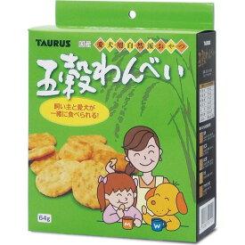 【通販限定/新品/取寄品/代引不可】五穀わんべい 64g