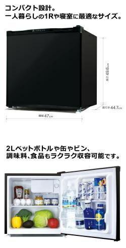 【新品/取寄品】エスキュービズム ASPILITY(アスピリティ) 1ドア冷蔵庫 46L WR-1046 BK ブラック 小型ミニ冷蔵庫 左右両開き対応 製氷室付