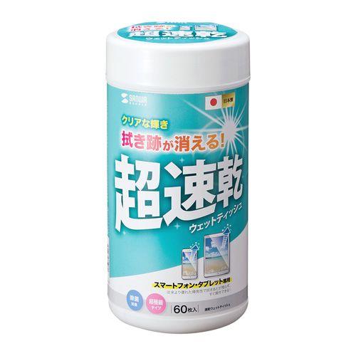 【新品/取寄品】速乾ウェットティッシュ(スマホ・タブレット用) CD-WT7