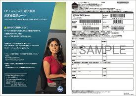 【新品/取寄品/代引不可】HP Care Pack インストレーション ハードウェア設置 標準時間MSA20/30/50/60/70/2000Diskエンクロージャ用 U8132E