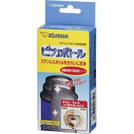 【新品/取寄品】象印 ステンレスボトル用洗浄剤 ピカボトル SB-ZA01-J1 10g*4包入