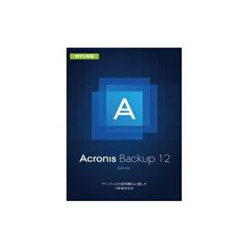 【新品/取寄品/代引不可】Acronis Backup 12 Server License incl. 3 Years Maintenance AAS BOX B1WYB3JPS91