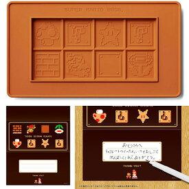 【新品/在庫あり】[スーパーマリオ ホーム&パーティ] 板チョコトレー(8-bit マリオ) [NSL-0111]