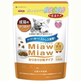 【新品/取寄品】ミャウミャウ カリカリ小粒タイプ ミドル かつお味 580g
