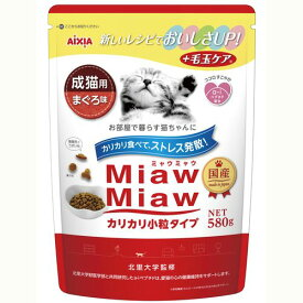 【新品/取寄品】ミャウミャウ カリカリ小粒タイプ ミドル まぐろ味 580g