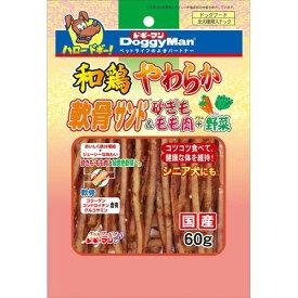 【通販限定/新品/取寄品/代引不可】ドギーマン 和鶏やわらか軟骨サンド 砂ぎも&もも肉+野菜 60g