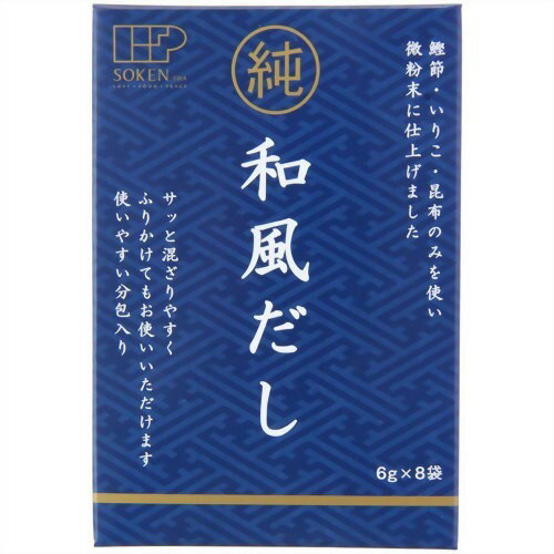 【通販限定/新品/取寄品/代引不可】創健社 純和風だし 6g*8袋入