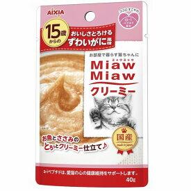【新品/取寄品】15歳からの ミャウミャウ クリーミー ずわいがに風味 40g