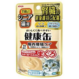 【新品/取寄品】11歳ころから シニア猫用 健康缶パウチ 腸内環境ケア 40g