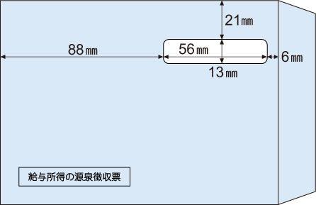 【新品/取寄品/代引不可】MF38 窓付き封筒 源泉徴収票ドットプリンタ用(100枚入り) MF38