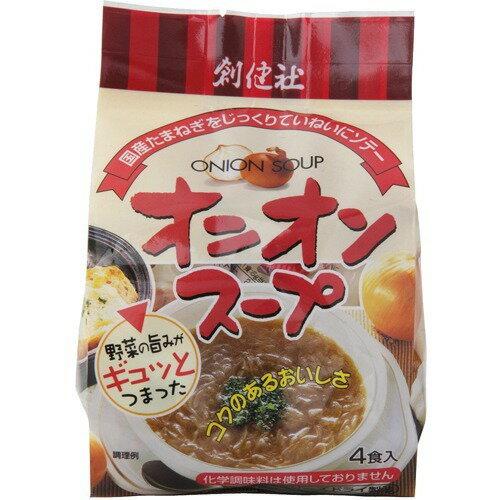 【通販限定/新品/取寄品/代引不可】創健社 オニオンスープ 4食