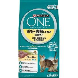 【新品/取寄品】ピュリナワン キャット 避妊・去勢した猫の体重ケア ターキー 2.2kg
