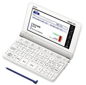 【新品/取寄品】電子辞書 EX-word 中国語モデル XD-SX7300WE ホワイト