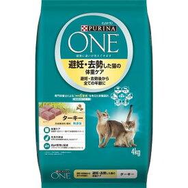 【新品/取寄品】ピュリナワン キャット 避妊・去勢した猫の体重ケア ターキー 4kg