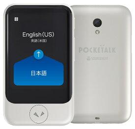 【新品/在庫あり】POCKETALK (ポケトーク) S グローバル通信(2年)付き ホワイト PTSGW 0000275330