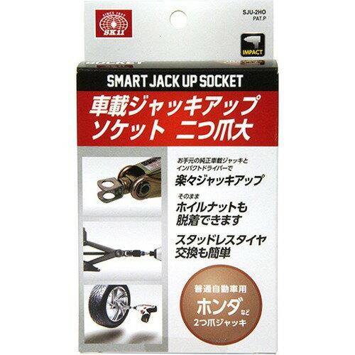 【新品/取寄品】【通販限定】SK11 ジャッキアップソケット 2爪大 SJU-2HO