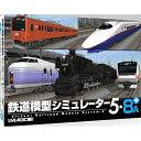 【新品/取寄品】鉄道模型シミュレーター5 -8A+