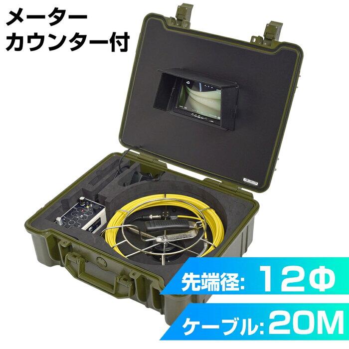 【新品/取寄品/代引不可】極細配管用スコープ20Mメーターカウンター付きSLIMHISC21