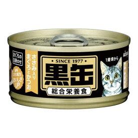 【新品/取寄品】黒缶 ミニ ささみ入りまぐろとかつお 80g
