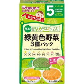 【通販限定/新品/取寄品/代引不可】和光堂 手作り応援 緑黄色野菜3種パック 8包入