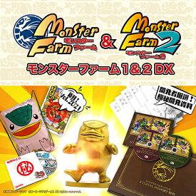 [12月09日発売予約][ニンテンドースイッチ ソフト] モンスターファーム1&2 DX 世界に1つだけの25周年記念BOX [KTGS-S0594]