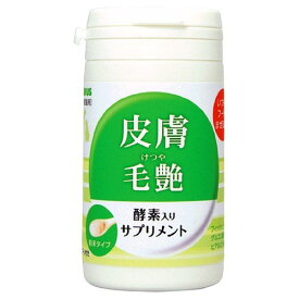 【通販限定/新品/取寄品/代引不可】酵素サプリメント 皮膚・毛艶 30g