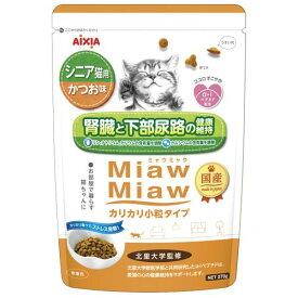 【新品/取寄品】ミャウミャウ カリカリ小粒タイプ シニア猫用 かつお味 270g