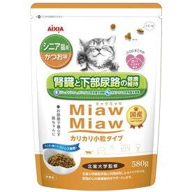 【新品/取寄品】ミャウミャウ カリカリ小粒タイプミドル シニア猫用 かつお味 580g