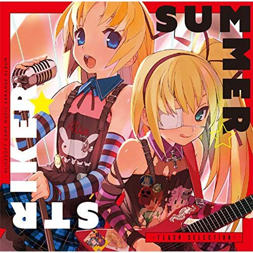 【新品/取寄品】SUMMER STRIKER☆★ -Flash Selection-