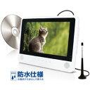 【新品/在庫あり】HDTVWP10V ちょい録 防水10インチ 内蔵メモリ搭載TV/DVDポータブルプレーヤー