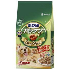【新品/取寄品】愛犬元気 パックン 全成長段階用 ビーフ・ささみ・緑黄色野菜・小魚入り 2.5kg
