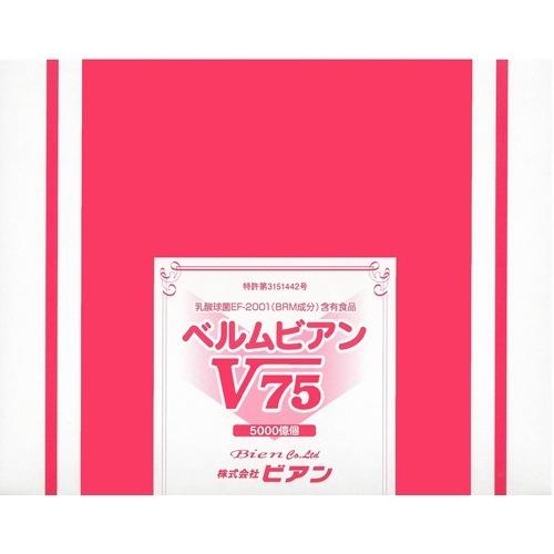 【通販限定/新品/取寄品/代引不可】ベルムビアンV75 1g*50包
