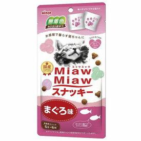 【新品/取寄品】MiawMiawスナッキー まぐろ味 5g*6袋入