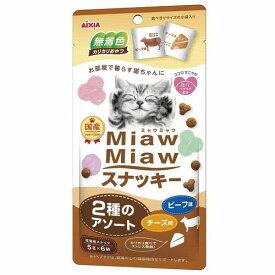 【新品/取寄品】MiawMiawスナッキー 2種のアソート ビーフ味・チーズ味 5g*6袋入