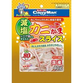 【通販限定/新品/取寄品/代引不可】キャティーマン 減塩カニ風味かまスライス 40g