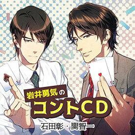 【新品/取寄品】岩井勇気のコントCD(石田彰/関智一)