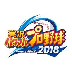【新品/在庫あり】[PS4ソフト] 実況パワフルプロ野球2018 [VF024-J1]