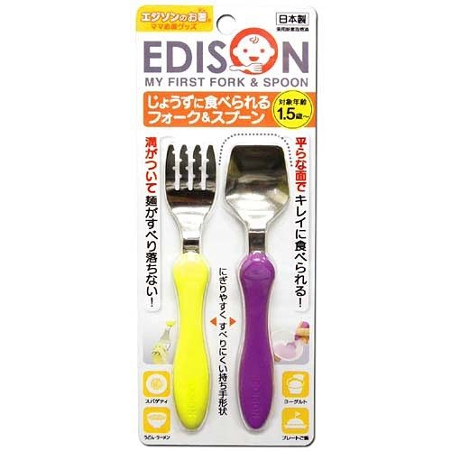 【通販限定/新品/取寄品/代引不可】じょうずに食べられるエジソンのフォーク&スプーン 1セット
